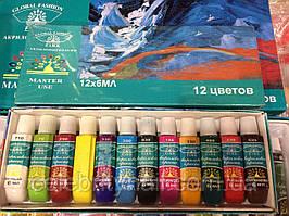 Набор акриловых красок Global professional - состоит из 12 тюбиков по 6 мл каждый.