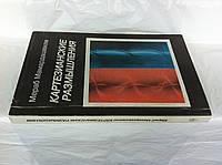 Мамардашвили Мераб. Картезианские размышления (Лекции о Дэкарте) январь 1981г.