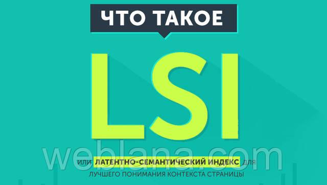 От SEO к LSI-копирайтингу