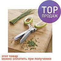 Ножницы для зелени 5 лезвий / товары для кухни