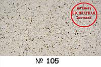 Мозаичная штукатурка Термо Браво №105 акриловая с натурального камня