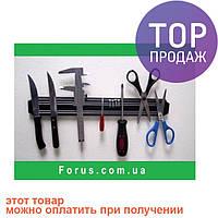 Магнитная рейка для ножей, инструментов 38см / товары для кухни