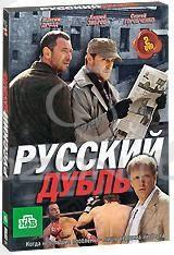 DVD-диск. Російський дубль. Серії 1-16 (2 DVD) (М. Дрозд) (Росія, 2011)