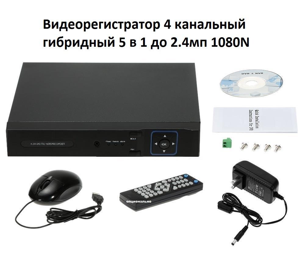 Видеорегистратор 4 канальный гибридный 5 в 1 до 2.4мп 1080N