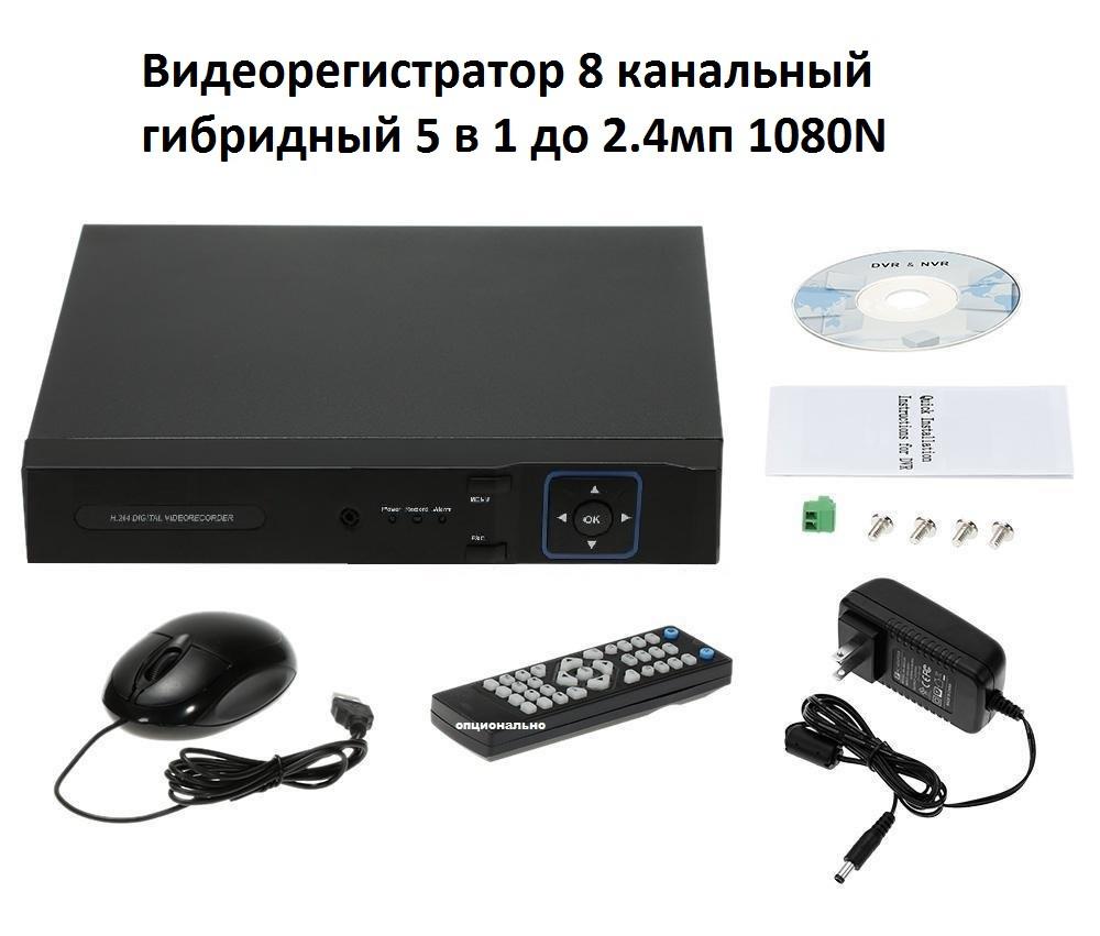 Видеорегистратор 8 канальный гибридный 5 в 1 до 2.4мп 1080N