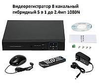 Видеорегистратор 8 канальный гибридный 5 в 1 до 2.4мп 1080N, фото 1