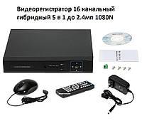 Видеорегистратор 16 канальный гибридный 5 в 1 до 2.4мп 1080N