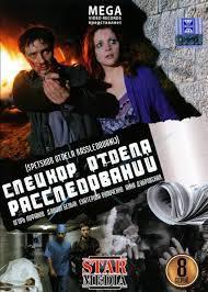 DVD-диск. Спецкор отдела расследований. Серии 1-8 (2DVD) (И.Лифанов) (Россия, 2011)