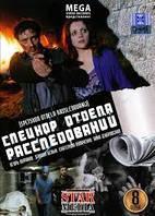 DVD-диск. Спецкор отдела расследований. Серии 1-8 (2 DVD)