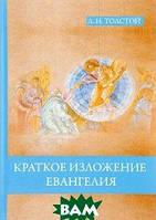 Толстой Лев Николаевич Краткое изложение Евангелия