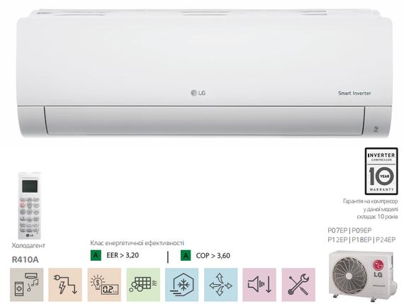 Сплит-система настенного типа LG P09EP.NSJ/P09EP.UA3, фото 2