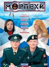 DVD-диск. Морпіхи (В. Новоселів) (Росія, 2011) 365 хв.
