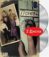 DVD-диск. Громовы. 1-12 серии (2 DVD) (Россия, 2006)