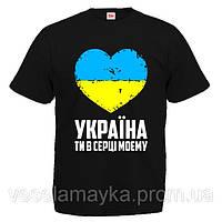 "Футболка ""Люблю Україну!"""
