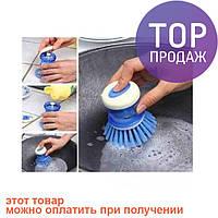Щетка для мытья посуды с дозатором / товары для кухни