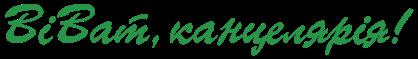 """Интернет-магазин VV.ua розничной сети """"ВиВат, канцелярия!"""""""