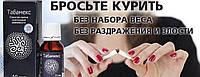 Комплекс Капли+Гель от никотиновой зависимости Табамекс