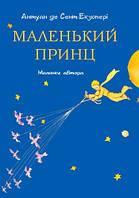 Маленький принц (укр.) Антуан де Сент-Экзюпери, Book Chef (UKR000000000003808)