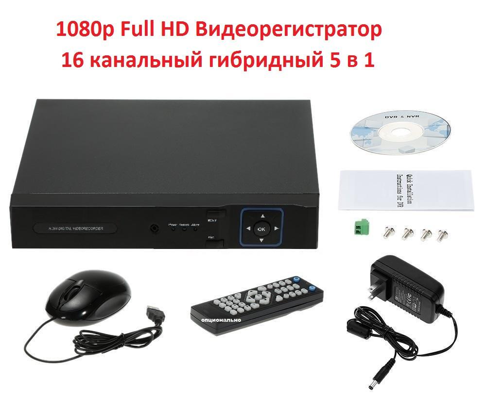 1080p Full HD Видеорегистратор 16 канальный гибридный 5 в 1