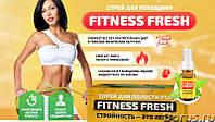 Спрей для похудения Fitness Fresh, фитнес фреш