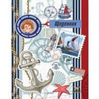 Школьный дневник МАНДАРИН А5+ Твёрдая Обложка на резинке Seafarer (укр) 1423