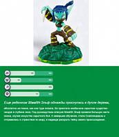 Интерактивная фигурка StealthElf. Skylanders (с034469)