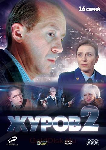 DVD-диск. Журов 2 (А. Панін) (3 DVD) Серії 1-16