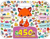 Грайливі звірята, 450 фантастичних наклейок (украинский язык), Виват (9786176909552)