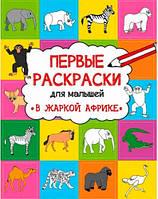 В жаркой Африке, первые раскраски для малышей (русский язык), Виват (9786176908166)