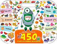 Дивовижні роботи, 450 фантастичних наклейок (украинский язык), Виват (9786176909538)