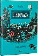 Лінія часу. Візуальна історія світу (украинский язык), Виват (9786176909354)