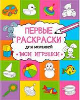 Мои игрушки, первые раскраски для малышей (русский язык), Виват (9786176908142)