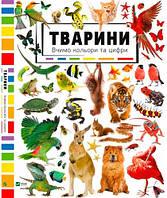 Тварини, вчимо кольори та цифри (украинский язык), Виват (9786176909255)