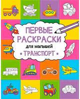 Транспорт, первые раскраски для малышей (русский язык), Виват (9786176908067)