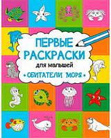 Обитатели моря, первые раскраски для малышей (русский язык), Виват (9786176908081)