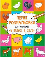 У бабусі в селі, перші розмальовки для малюків (украинский язык), Виват (9786176908135)