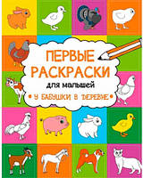 У бабушки в деревне, первые раскраски для малышей (русский язык), Виват (9786176908128)
