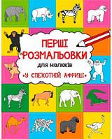 У спекотній Африці, перші розвальовки для малюків (украинский язык), Виват (9786176908173)