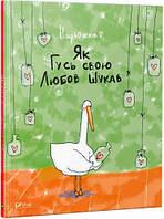 Як Гусь свою любов шукав (украинский язык), Виват (9786176909972)