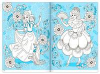 Принцессы-танцовщицы, Большая книга для творчества (русский язык), Ранок (266014)