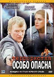 DVD-диск. Терористка Іванова (А. Серебряков) (серіал) (Росія, 2009)