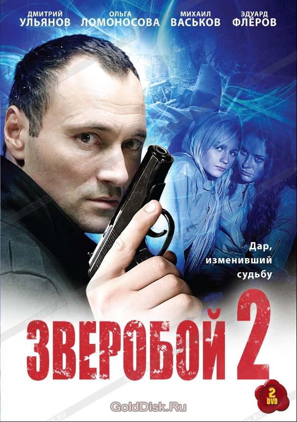 DVD-диск. Звіробій 2 (3 DVD) Серії 1-32