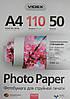 Самоклейка глянцевая Videx 110 г/м.кв ( 50 листов)