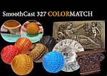 НОВИНКА-Прозрачные пластики под наполнение или покраску. СмузКаст серии 325,326,327 Колорматч The Smooth-Cast® 325, 326 & 327 ColorMatch® Series -прозрачные пластики под наполнение или покраску.