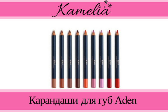 Aden Cosmetics- карандаши для губ