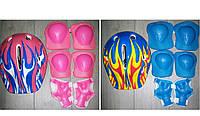 Шлем и защита для роликов, скейтов, велосипедов!!