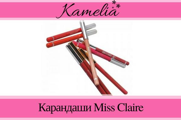 Miss claire (Німеччина) - професійні олівці для губ / очей / брів