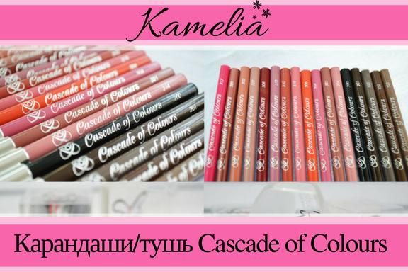 Cascade of colours (германия) - профессиональные карандаши / подводки / тушь