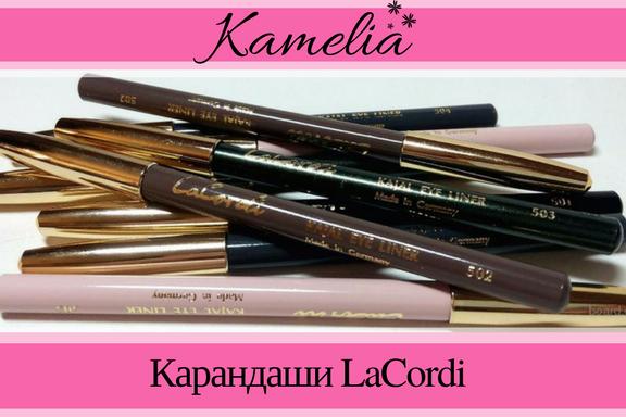 Lacordi (германия) - профессиональные карандаши / подводки