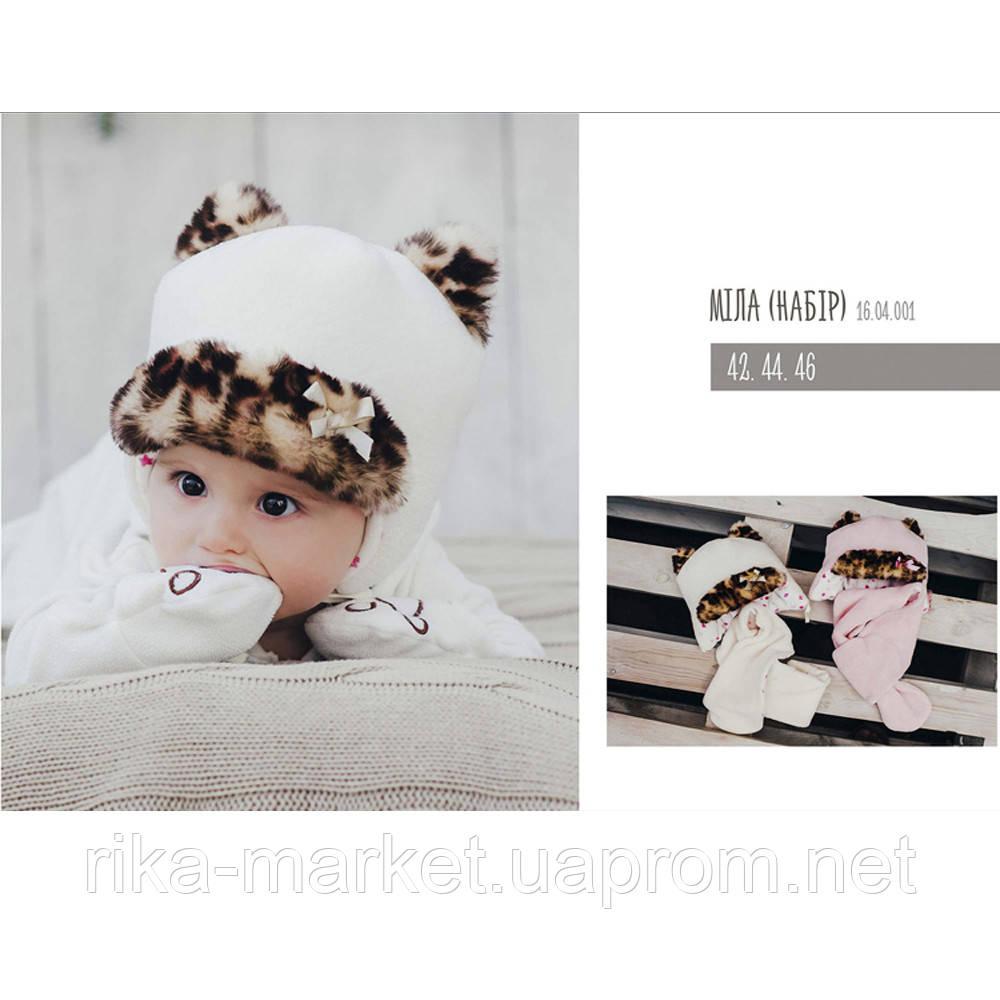 Набор зимний для девочки арт Мила